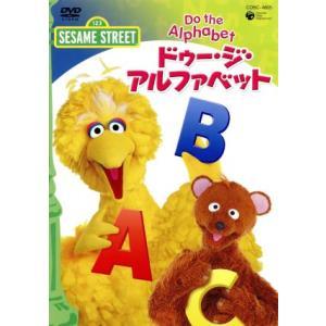 セサミストリート ドゥ・ジ・アルファベット〜Do The Alphabet〜/(キッズ)