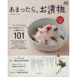 あまったら、お漬物。 簡単、短時間でできるおいしいお漬物レシピ101/浜内千波(著者)