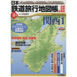 日本鉄道旅行地図帳8号 関西1/今尾恵介(著者)|bookoffonline