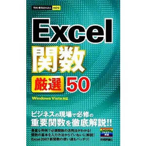 Excel関数厳選50 今すぐ使えるかんたんmini/技術評論社編集部【著】|bookoffonline