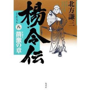 楊令伝(8) 箭激の章/北方謙三【著】|bookoffonline