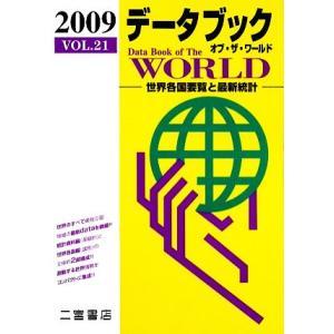 データブック オブザワールド (2009 (VOL.21)) 世界各国要覧と最新統計/社会文化 (その他)の商品画像|ナビ