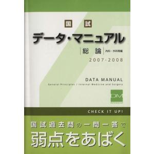 総論 内科・外科等編 改訂第14版 国試データ・マニュアル総論 メディカル その他 の商品画像|ナビ