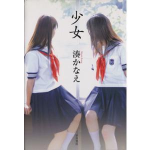 少女/湊かなえ(著者)