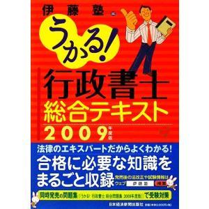 うかる!行政書士総合テキスト(2009年度版)/伊藤塾【編】