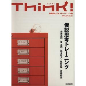 Think!(No.11)/東洋経済新報社(著者) bookoffonline