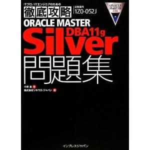 ORACLE MASTER Silver DBA 11g問題/小林圭(著者),ソキウス・ジャパン(著...