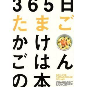 365日たまごかけごはんの本/T.K.G.プロジェクト(著者)