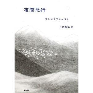 夜間飛行/サン=テグジュペリ【著】,片木智年【訳】|bookoffonline
