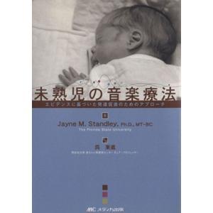未熟児の音楽療法 エビデンスに基づいた発達促進のためのアプローチ/J.M.スタンリー(著者),呉東進...