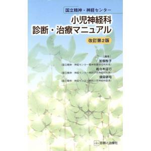 小児神経科診断・治療マニュアル 改2/加我牧子(著者),佐々木征行(著者)