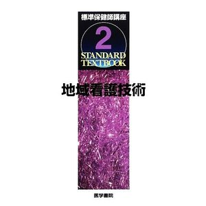 標準保健師講座(2) 地域看護技術/中村裕美子【著】|bookoffonline