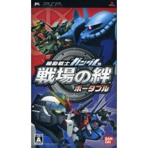 機動戦士ガンダム 戦場の絆 ポータブル/PSP bookoffonline