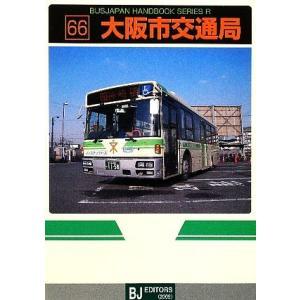 大阪市交通局 BJハンドブックシリーズ 産業・労働 その他 の商品画像|ナビ
