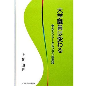 大学職員は変わる 東大SDトータルプランの実践/上杉道世【著】