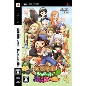牧場物語 シュガー村とみんなの願い/PSP bookoffonline