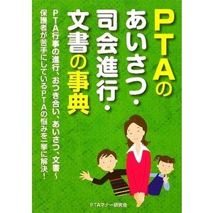 PTAのあいさつ・司会進行・文書の事典/PTAマナー研究会【著】