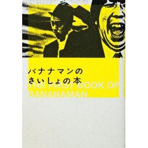 バナナマンのさいしょの本/バナナマン【著】...