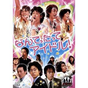 ドラバラ鈴井の巣DVD第7弾 「なんてったってアイドル!」/大泉洋,鈴井貴之