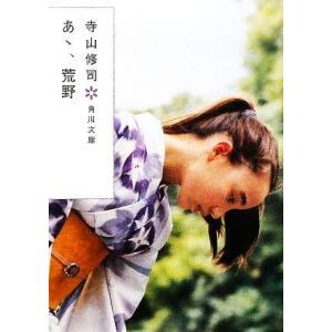 あゝ、荒野 角川文庫/寺山修司【著】