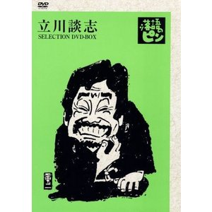 立川談志「落語のピン」セレクション DVD−BOX Vol.弐/立川談志
