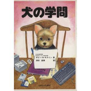 犬の学問/ポピー・N.キタイン(著者),津田直美(その他)