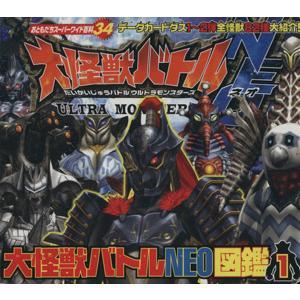 大怪獣バトルNEO図鑑 1/講談社(著者) bookoffonline