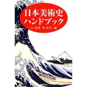 日本美術史ハンドブック/辻惟雄,泉武夫【編】
