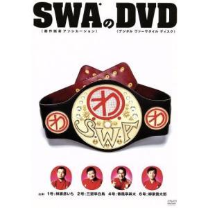 SWAのDVD/SWA(林家彦いち 三遊亭白鳥 春風亭昇太 柳家喬太郎)|bookoffonline