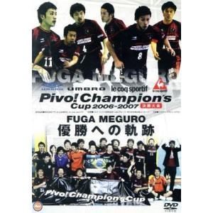 UMBRO le coq sportif Pivo!Champion's Cup 06−07 決勝大会 FUGA MEGURO 優勝への軌跡/スポーツ