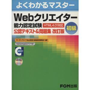 Webクリエイター能力認定試験初級 改訂/情報・通信・コンピュータ(その他)