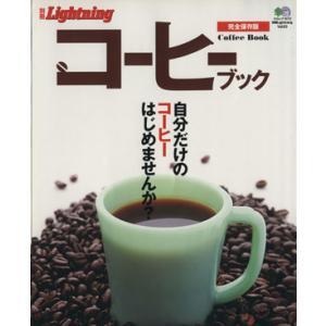 コーヒーブック/実用書(その他) bookoffonline