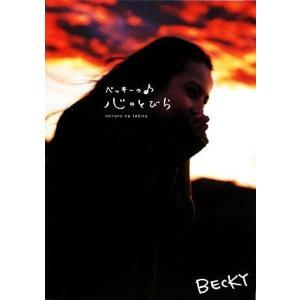 ベッキーの心のとびら/ベッキー(著者)|bookoffonline
