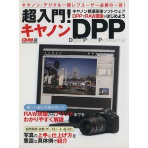 超入門!キヤノンDPPの商品画像 ナビ