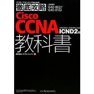 Cisco CCNA教科書 ICND 2編 「640‐802J」「640‐816J」対応 ICND2編/ソキウス・ジャパン(著者) bookoffonline