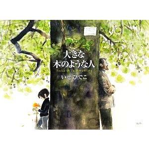 大きな木のような人 講談社の創作絵本/いせひでこ【作】|bookoffonline