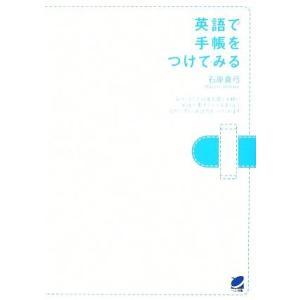 英語で手帳をつけてみる/石原真弓【著】 bookoffonline