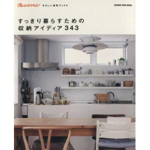すっきり暮らすための収納アイディア343/オレンジページ(その他)|bookoffonline