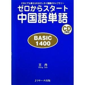 ゼロからスタート中国語単語 BASIC だれにでも覚えられるゼッタイ基礎ボキャブラリー/王丹(著者)