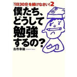 「1日30分」を続けなさい!(2) 僕たち、どうして勉強するの?/古市幸雄【著】