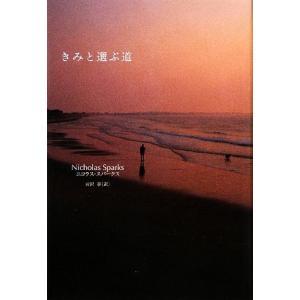 きみと選ぶ道/ニコラススパークス【著】,雨沢泰【訳】|bookoffonline