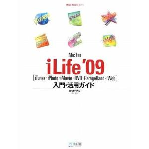 MacFan iLife'09 iTunes・iPhoto・iMovie・iDVD・GarageBa...