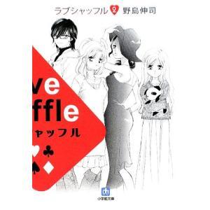 ラブシャッフル(2) 小学館文庫/野島伸司【著】|bookoffonline