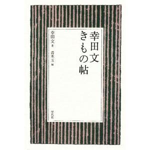 幸田文きもの帖/幸田文【著】,青木玉【編】