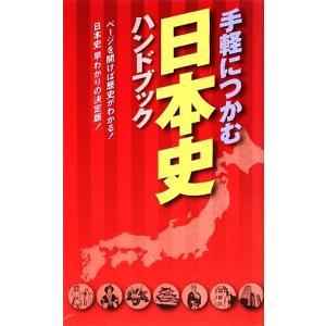 手軽につかむ日本史ハンドブック/歴史浪漫研究会【編】