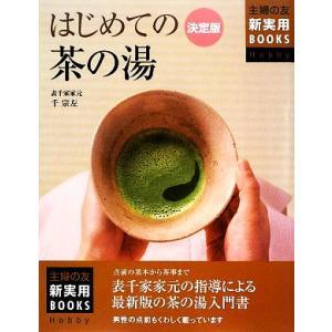 決定版 はじめての茶の湯 主婦の友新実用BOOKS/千宗左【著】