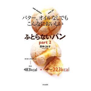 ふとらないパン(part2) バター、オイルなしでもこんなにおいしい/茨木くみ子【著】