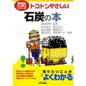 トコトンやさしい石炭の本 B&Tブックス今日からモノ知りシリーズ/藤田和男【監修】