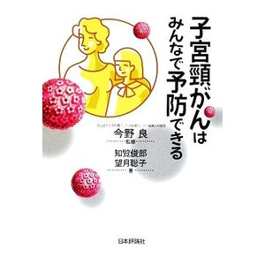子宮頸がんはみんなで予防できる/今野良【監修】,知覧俊郎,望月聡子【著】