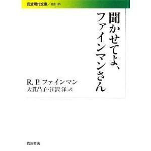 聞かせてよ、ファインマンさん 岩波現代文庫 社会185/リチャード・P.ファインマン【著】,大貫昌子,江沢洋【訳】の画像